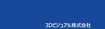 3Dビジュアル株式会社